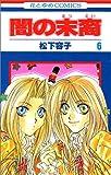Yami no Matsuei Vol. 6 (Yami no Matsuei) (in Japanese)