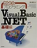 かんたんプログラミング VisualBasic.NET 基礎編