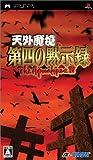 天外魔境 第四の黙示録 - PSP