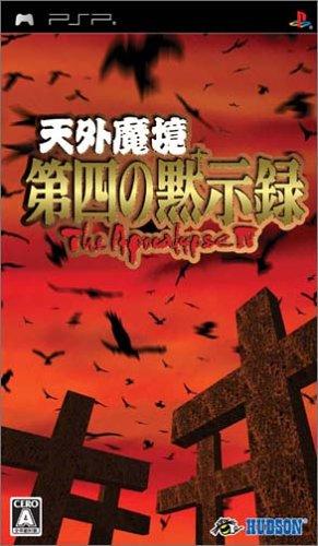 Tengai Makyou: Daishi no Mokushiroku [Japan Import] by HUDSON SOFT (Image #2)