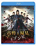Pride and Prejudice and Zombies [Blu-ray]