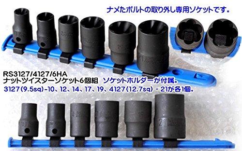 コーケン RS3127/4127/6HA-HAPPY ナットツイスターソケット