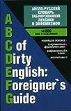 img - for Anglo russkij slovar tabuirovannoj leksiki i evfemizmov book / textbook / text book