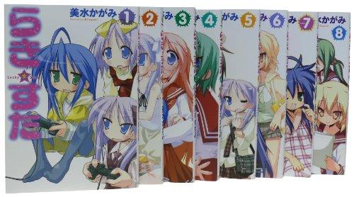 らき☆すた 1-8巻コミックセット (単行本コミックス)