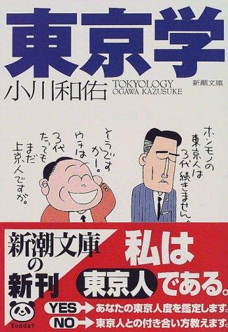 東京学 (新潮文庫)