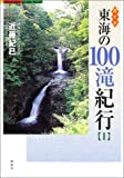 東海の100滝紀行〈1〉 (Fubaisha guide book)