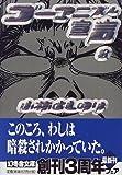 ゴーマニズム宣言〈8〉 (幻冬舎文庫)