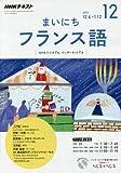 NHKラジオ まいにちフランス語 2017年12月号 [雑誌] (NHKテキスト)