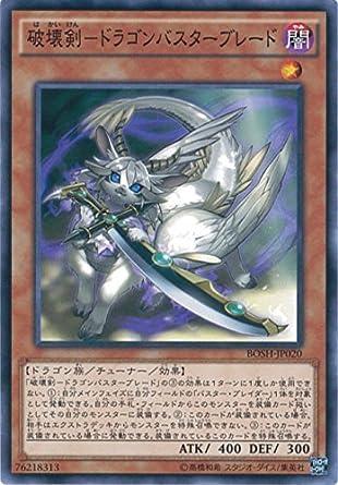 「ドラゴンバスターブレード 日本語」の画像検索結果