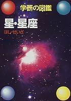 星・星座 (学研の図鑑)