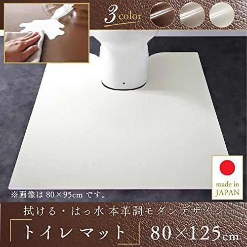 拭けるはっ水 本革調モダンダイニングラグマット selals セラールス トイレマット 80×125cm メインカラー グレイッシュブラウン soz1-500030066-126669-ah [簡素パッケージ品] B07B9H2DT9