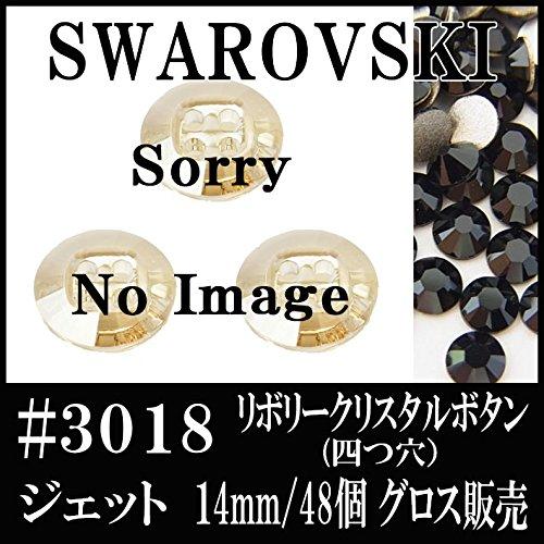 SWAROVSKI #3018 リボリークリスタルボタン 四つ穴 ジェット 14mm/48個 Buttona グロス   B01EH96MWY