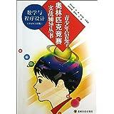 青少年信息学奥林匹克竞赛实战辅导丛书:数学与程序设计(PASCAL版)