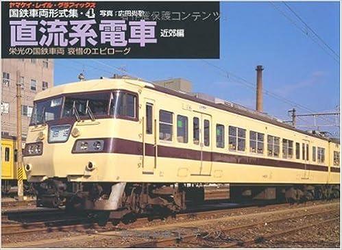 国鉄車両形式集 4 直流系電車 近...