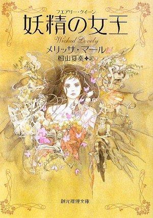妖精の女王 (創元推理文庫)