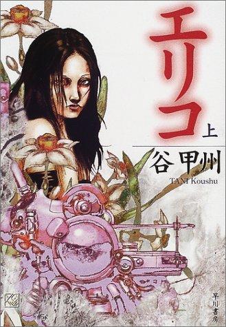 エリコ (上) (ハヤカワ文庫 JA (686))