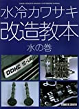 Liquid cooled KAWASAKI customising manual (Japan Import)