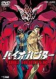 バイオ・ハンター [DVD]
