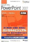 Microsoft Office PowerPoint 2007 seminar text utilization reviews (2008) ISBN: 4891007958 [Japanese Import]