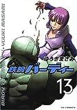鉄腕バーディー (13) (ヤングサンデーコミックス)
