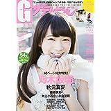 G ザテレビジョン 2015年 vol.38