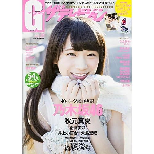 G ザテレビジョン 2015年 vol.38 表紙画像