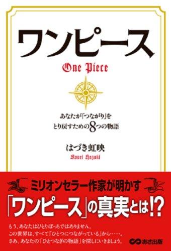 Wan pisu : Anata ga tsunagari o torimodosu tame no yattsu no monogatari.