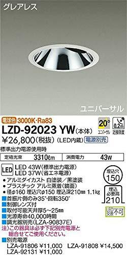 DAIKO LEDユニバーサルダウンライト (LED内蔵) グレアレス 電源別売 電球色 3000K 埋込穴Φ150 LZD92023YW B07K2PW6GX