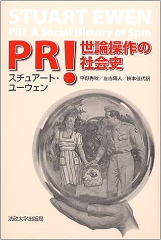 PR!—世論操作の社会史 の商品写真