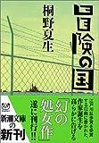 冒険の国 (新潮文庫)