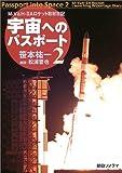 宇宙へのパスポート〈2〉M‐V&H‐2Aロケット取材日記