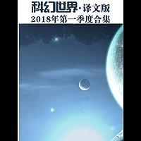 《科幻世界·译文版》2018年第一季度合集