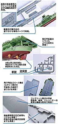 Fujimi model 1/700 ship NEXT series No8, Navy military aircraft carrier Shinano already colored plastic model ship NX-8