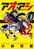 アオアシ(22) (ビッグコミックス)