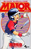 Major―Dramatic baseball comic (9) (少年サンデーコミックス)