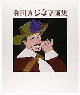 和田誠シネマ画集 和田 誠 本 通販 Amazon