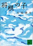 将棋の子 (講談社文庫)(大崎 善生/森 信雄)