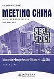 走进中国:中级汉语(附MP3光盘1张)