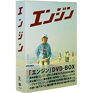 『エンジン DVD-BOX 』