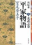 宮尾本 平家物語〈4〉玄武之巻 (文春文庫)