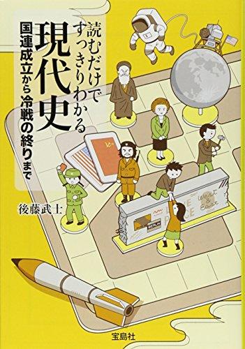 読むだけですっきりわかる現代史 国連成立から冷戦の終わりまで (宝島SUGOI文庫)