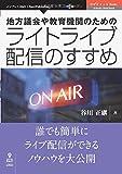 地方議会や教育機関のためのライトライブ配信のすすめ (OnDeck Books(NextPublishing))