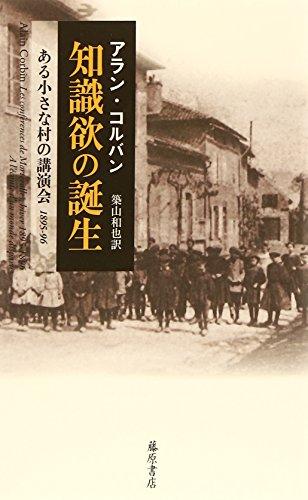 知識欲の誕生 〔ある小さな村の講演会1895-96〕