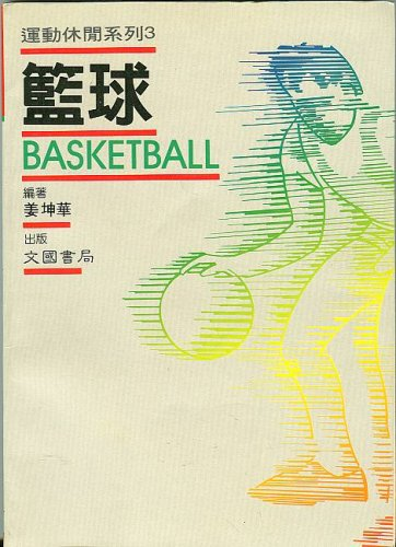 basketball-skills-chinese-edition