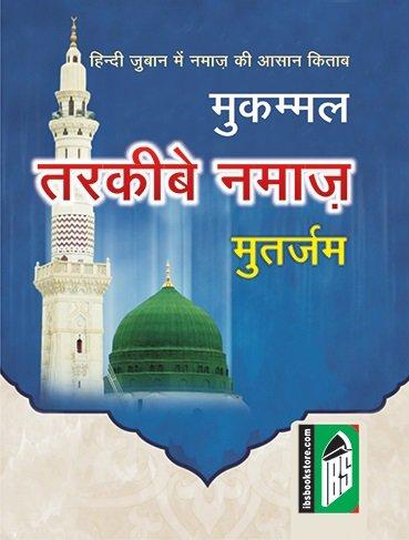 Mukammal Tarkeebe Namaz Mutarjim (Hindi/Arabi)(PB)