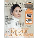 大人のおしゃれ手帖 2017年11月号