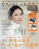 大人のおしゃれ手帖 2017年 11 月号