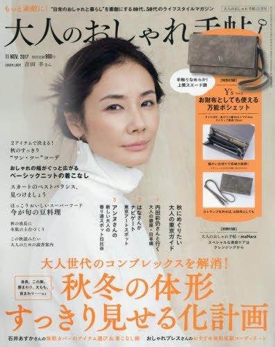 大人のおしゃれ手帖 2017年11月号 画像 A