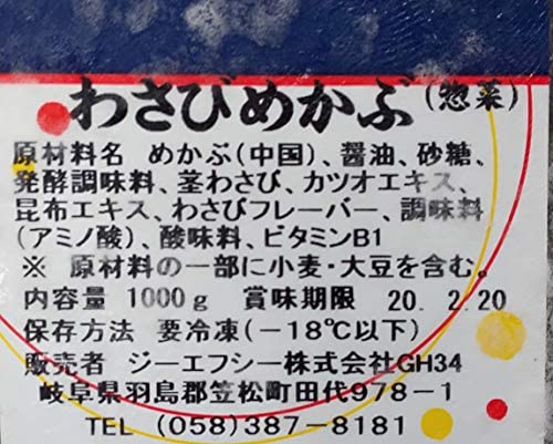 大人気 わさび めかぶ ( 味付け ) 1kg×12P 業務用 冷凍