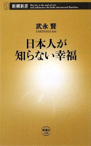 日本人が知らない幸福 (新潮新書)